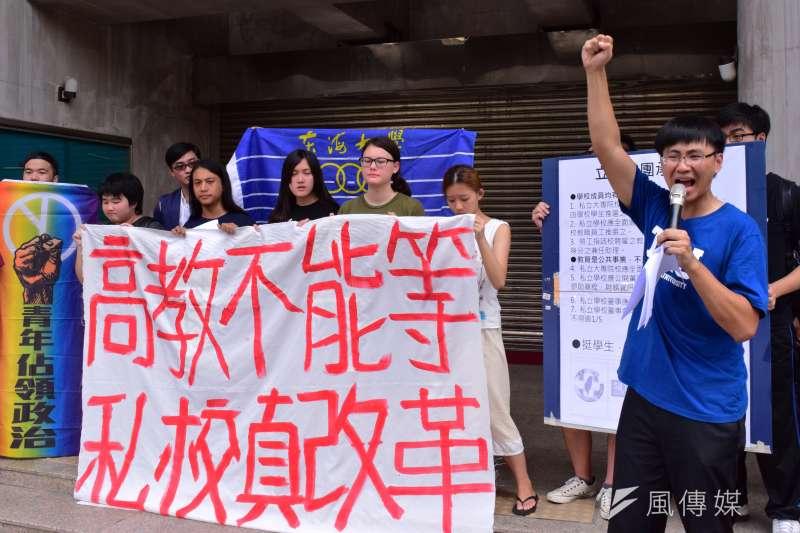 私校學生團體「高等教育不能等,我要私校真改革」抗議行動。(陳伯聖攝)