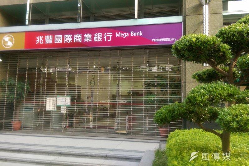 兆豐國際商業銀行被美國重罰,會掀起多大風暴?(風傳媒)