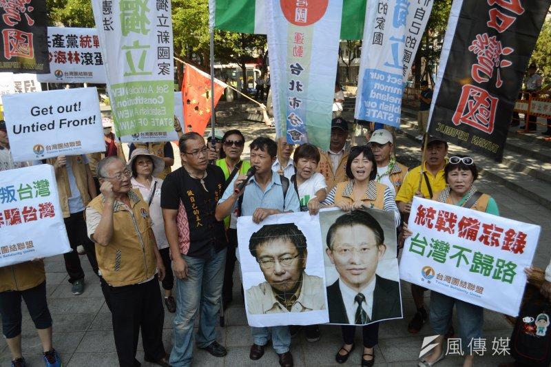 2016-08-23-雙城論壇-台聯-獨派團體場外抗議04。(翁俊翹攝)