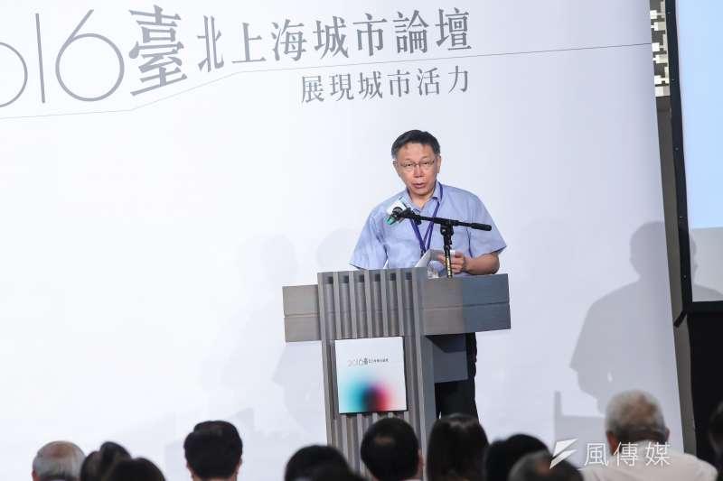 台北市長柯文哲23日出席2016台北上海城市論壇,並針對主論壇做結語致詞。(顏麟宇攝)
