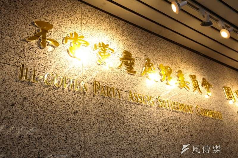 20160831-不當黨產處理委員會佈達暨揭牌典禮.(陳明仁攝)