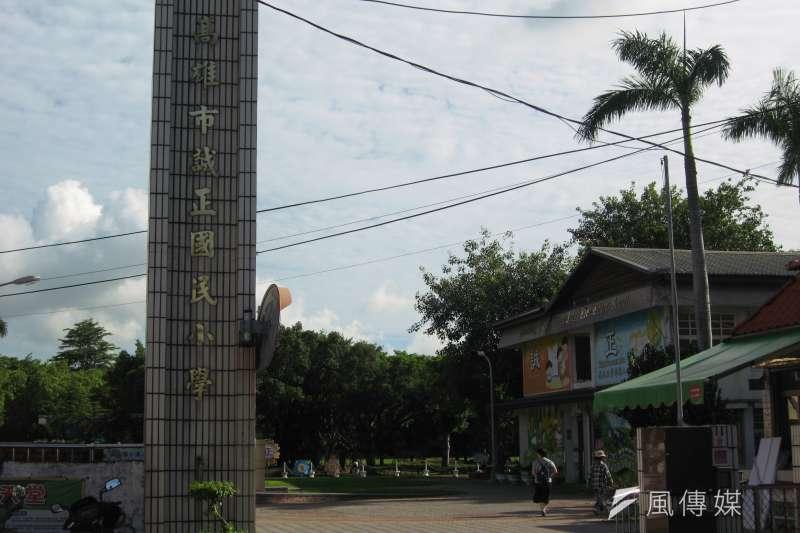 黃埔新村的誠正國小。(楊伯祿攝)