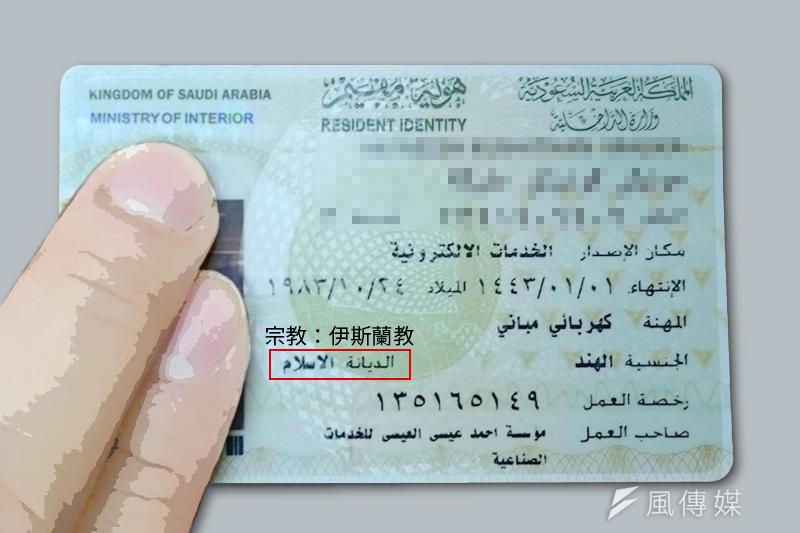 外國人進入沙烏地時需在證件上註名宗教。(圖/諸安哲提供)