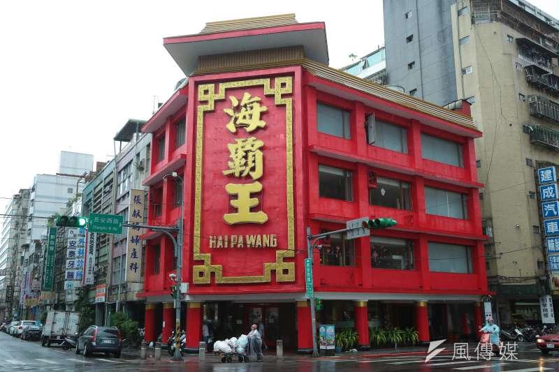 海霸王在台北中山北路的房東是蔡英文家族,卻因此被指涉為「綠色台商」。(顏麟宇攝)