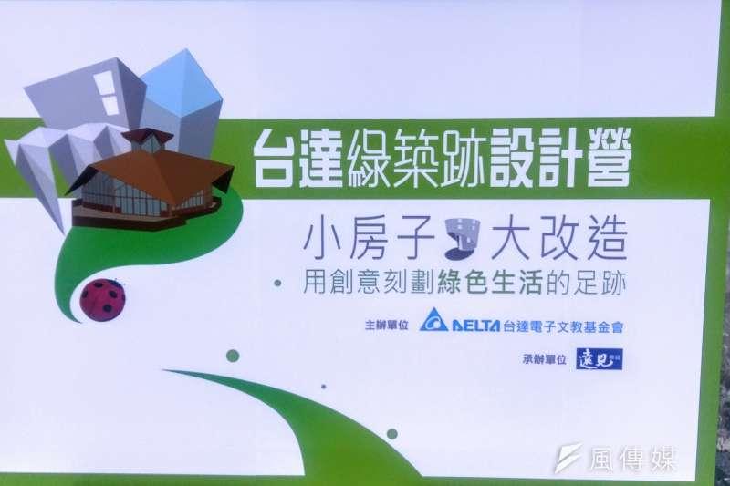 台達電與遠見雜誌今(1)日在華珊文創園區舉辦綠築跡設計營,希望可以透過此活動提醒民眾節能。(施孝衡攝)