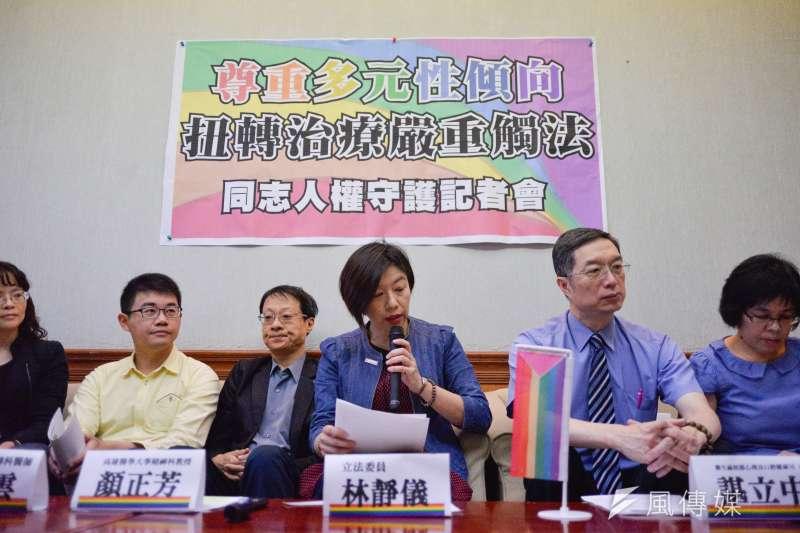 民進黨立委林靜儀主持同志人權守護記者會。(甘岱民攝)