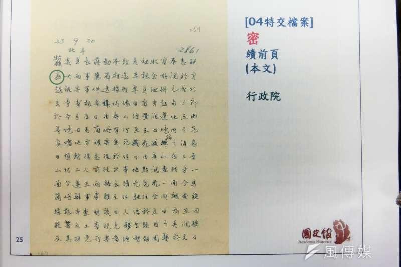 20161125-SMG0045-c-經總統府協調,《大溪檔案》將成國史館第一批以時間斷限大量解密的檔案,除軍情局外,各機密原核定機關同意1949年12月7日前的檔案整批解密。(石秀娟攝)
