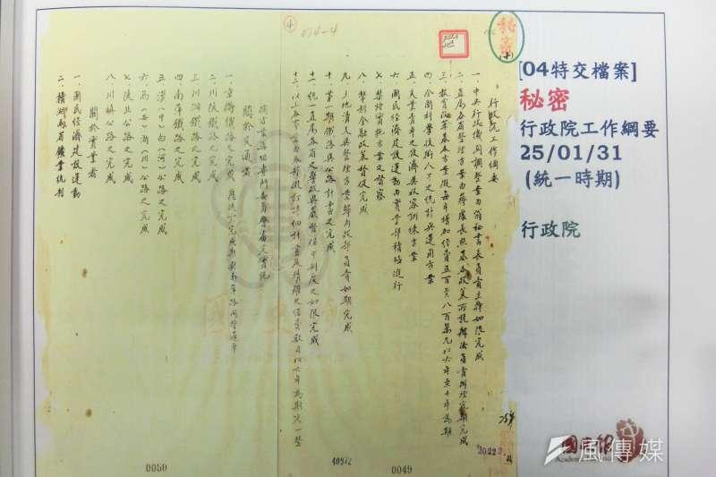 20161125-SMG0045-d-國史館清查《大溪檔案》是否為機密件,須先找出文件是否寫有「機密」。(石秀娟攝)