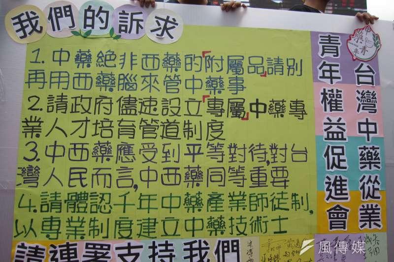20161209-SMG0045-006-天如專題-台灣中藥從業青年權益促進會日前在前往衛福部抗爭的會場宣布成立,並提出四大訴求,揚言一個月內發動更大規模抗爭。(黃天如攝)