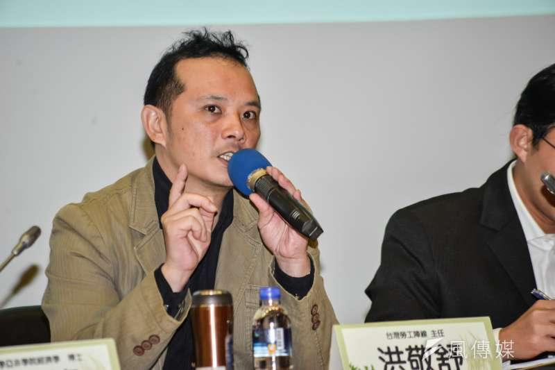 161218-「更新主權的想像 實踐當代的主體」學術研討會,台灣勞工陣線主任洪敬舒。(甘岱民攝)