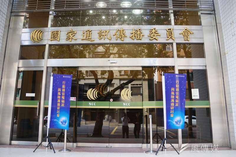 國家通訊傳播委員會(NCC)16日預告《行動寬頻業務競價作業注意事項》。(資料照,盧逸峰攝)