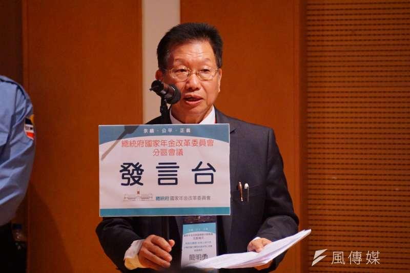20161231-年金改革國是會議北區會議,大專院校退休同仁協會創會會長簡明勇。(盧逸峰攝)