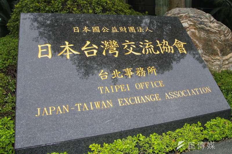 20170103-日本駐台機構舉行正名為「日本台灣交流協會」的揭牌儀式.揭碑(陳明仁攝)