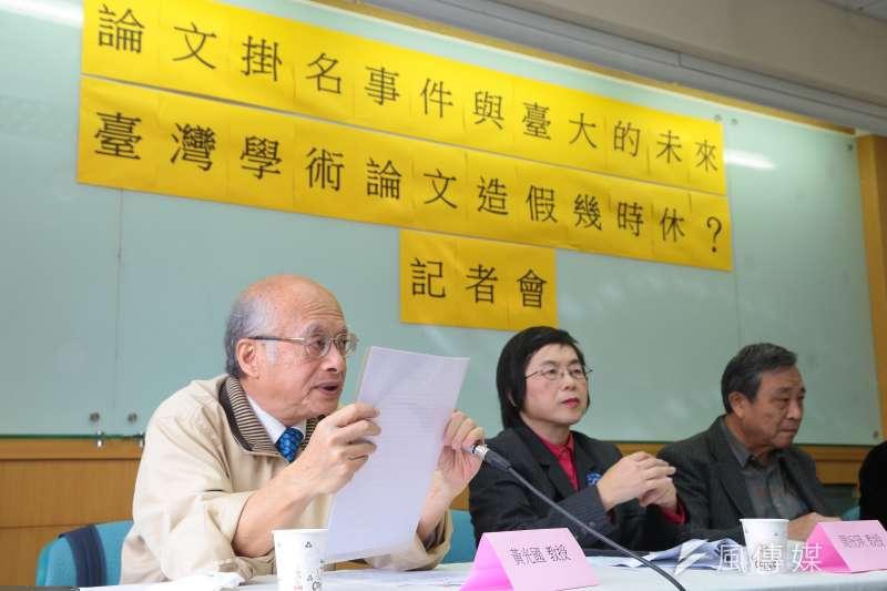 教改論壇4日召開「論文掛名事件與台大的未來─台灣學術論文造假幾時休?」記者會。(顏麟宇攝)