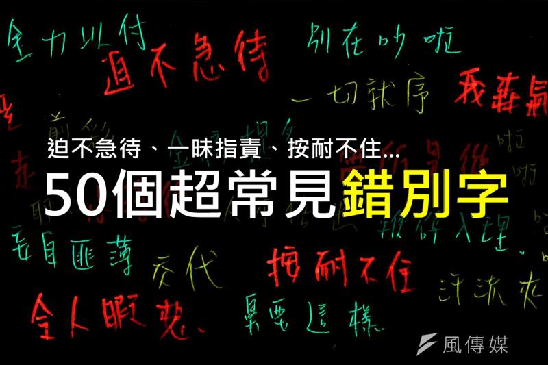 除了的得、在再,還有這50組常見錯別字,讓國文老師直搖頭(圖/謝孟穎製作)