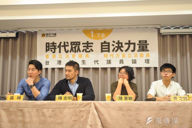 20170107-台港議員論壇。(甘岱民攝)