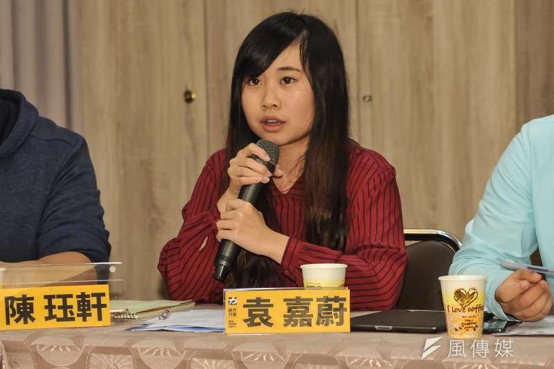 20170107-台港議員論壇,袁嘉蔚。(甘岱民攝)