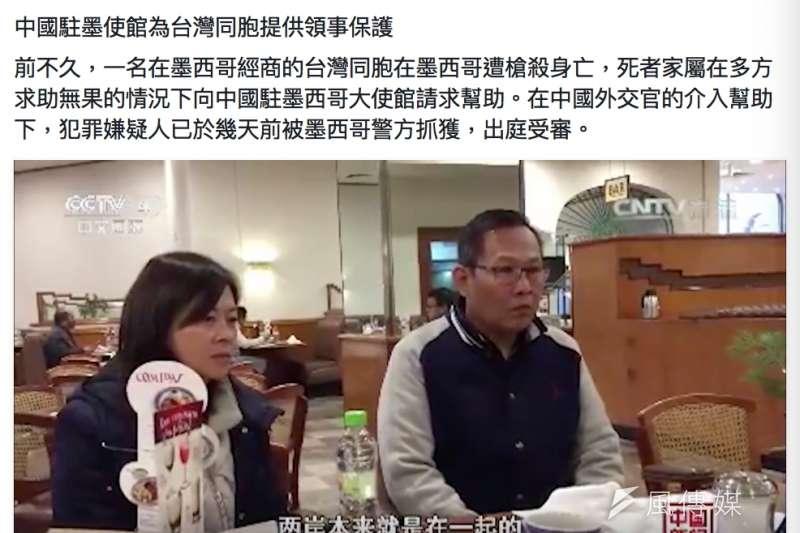 央視報導台商向中國使館求救「感受祖國的溫暖」,外交部澄清(取自央視臉書)