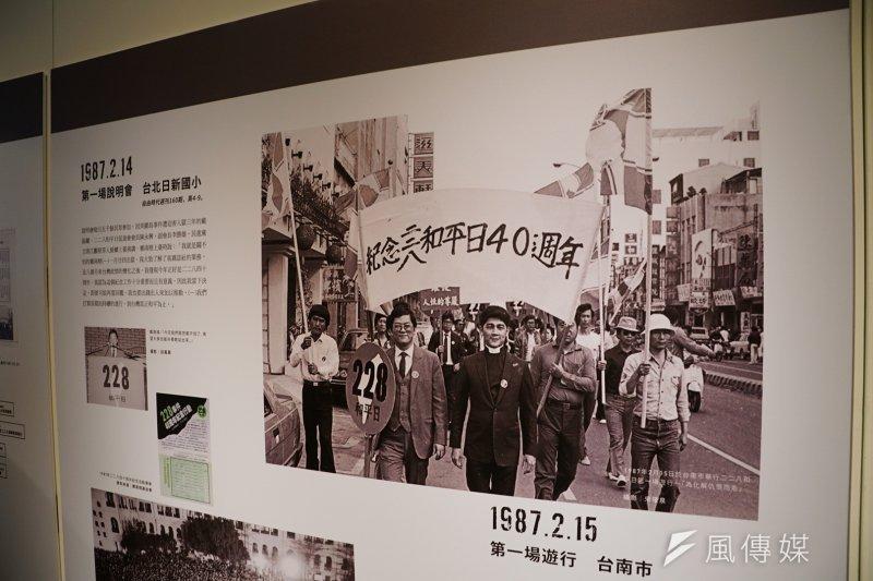 20170211-鄭南榕基金會展覽品,圖為紀念二二八和平日40週年於日新國小遊行。(盧逸峰攝)