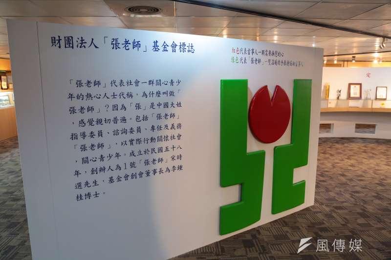20170222-救國團總部團史室內張老師基金會標誌。(顏麟宇攝)
