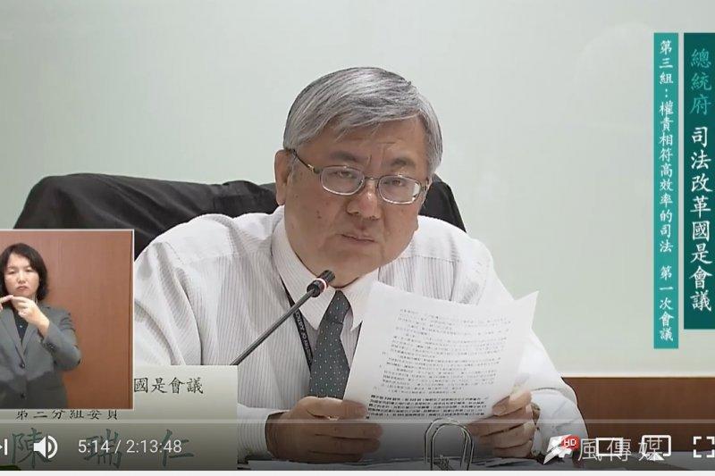 法務部參事的檢察官陳瑞仁表示,老百姓對檢察官有2個要求:抓不抓的到壞人、過程會不會侵害人權。(取自司法改革國是會議轉播畫面)