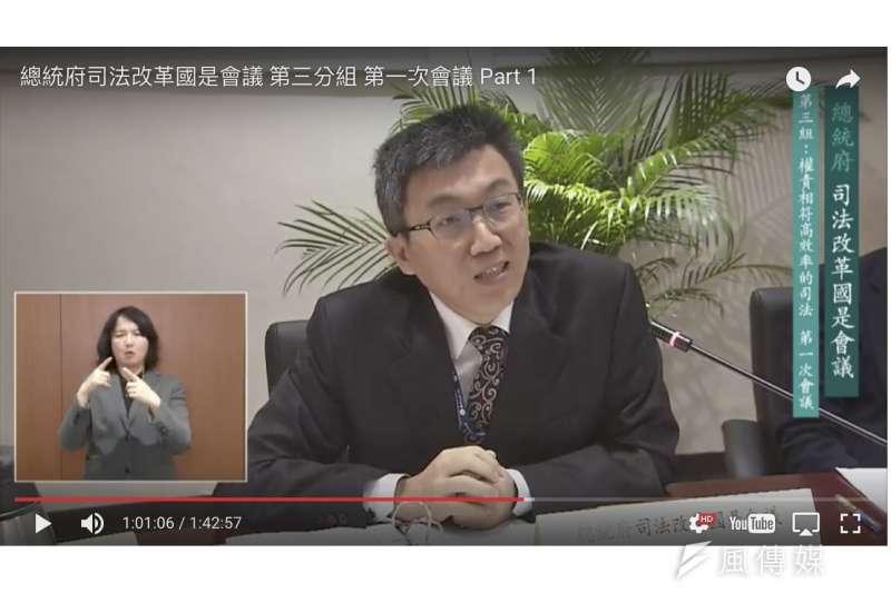 法官林孟皇出席司改國是會議。(取自總統府司法改革國是會議@youtube)