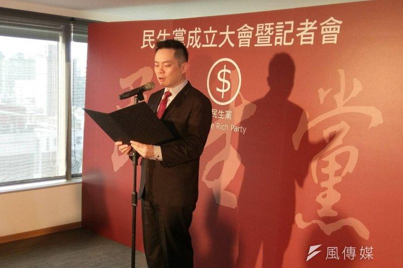 新政黨「民生黨」成立,主席張穆庭致詞(陳俐穎攝)