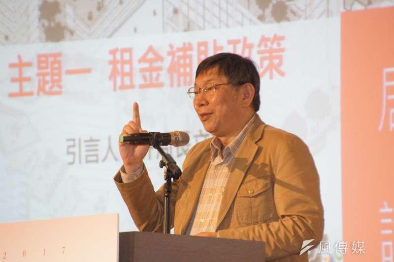 台北市政府居住正義論壇,市長柯文哲出席。(盧逸峰攝)