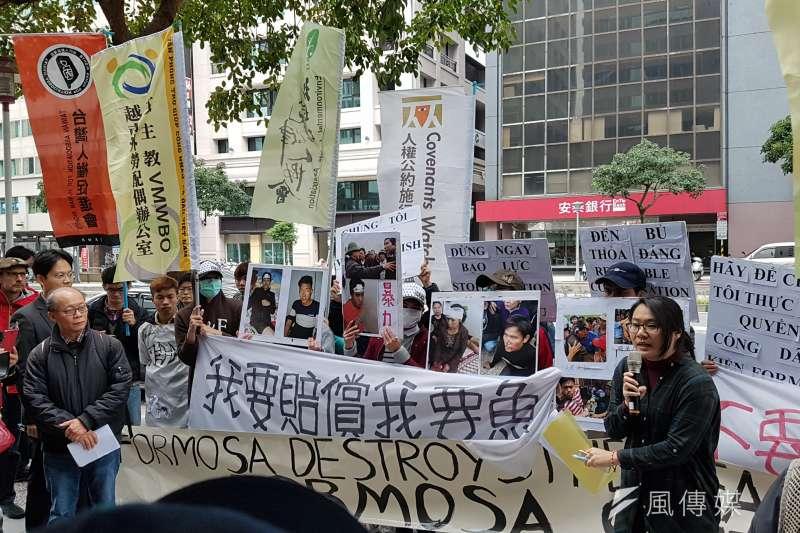 受害越南民眾與台灣人權團體一同到越南經濟文化辦事處呼籲「我要賠償、我要魚」。(陳煜攝)