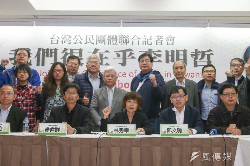 台灣公民團體「我們很在乎李明哲」聯合記者會,與會團體代表一起呼喊聲援口號。(陳明仁攝)