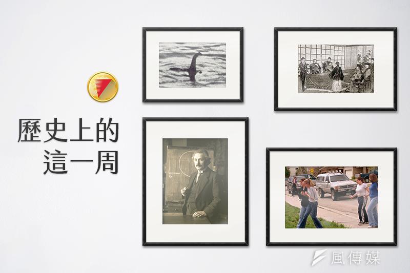 歷史上的這一周》清朝與日本《馬關條約》、愛因斯坦逝世、美國科倫拜高中槍擊事件、尼斯湖水怪照片「獨家」呈現(風傳媒製圖)