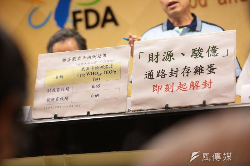 20170426-食藥署、農委會、環保署26日共同召開「雞蛋遭戴奧辛污染檢驗結果說明」記者會。(顏麟宇攝)