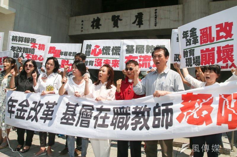 2017年4月30日,「年金亂改,教育前線崩壞」記者會。(陳明仁攝)