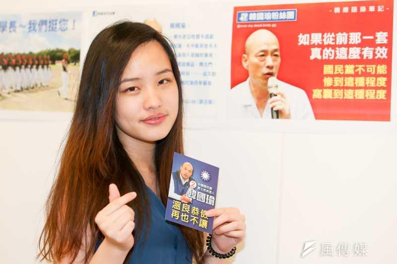 國民黨總統參選人韓國瑜競選辦公室副執行長許淑華15日表示,據她理解,韓冰(見圖)接下來3個月不可能出現在螢光幕前,幫自己的父親站台。(資料照,陳明仁攝)