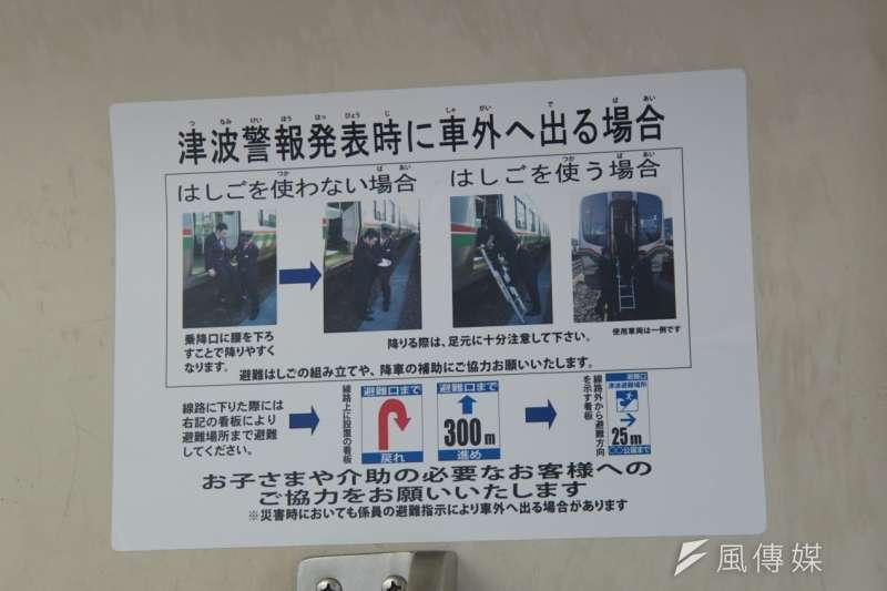 東北地區的電車內,都貼著當發布海嘯警報時,乘客的因應措施。(盧逸峰攝)