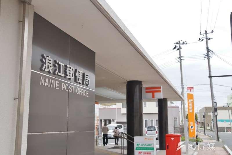 嶄新的浪江郵便局,讓小鎮重新恢復民生機能。(盧逸峰攝)