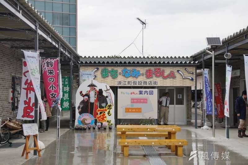 集合了各式商店的臨時商店街,為浪江町注入新血。(盧逸峰攝)