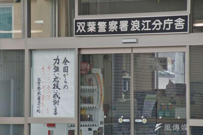 警察局門口貼著手寫標語「感謝來自全國強而有力的應援!」(盧逸峰攝)