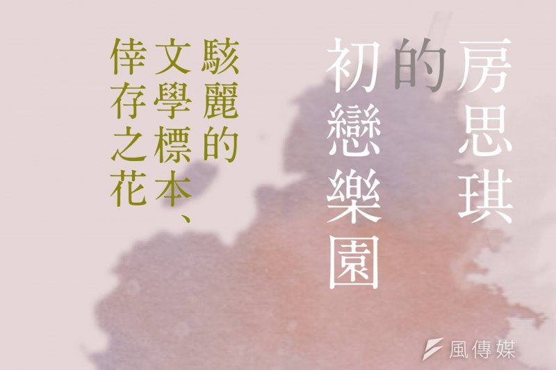 《房思琪的初戀樂園》作者父親聲明,希望不要再有第二個房思琪。(資料照,取自游擊文化臉書)