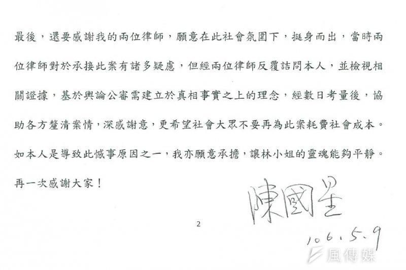 補習班教師陳國星聲明稿。