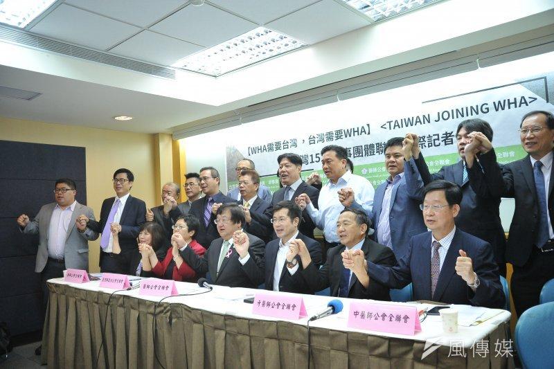 作者指出,WHO議題本來是台灣用來訴求國際關切的象徵性議題,如今已變成北京用來與台灣談判的免費籌碼。圖為「WHA需要台灣 台灣也需要WHA」記者會。(資料照,甘岱民攝)