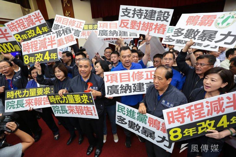 作者認為,希望執政黨能為「前瞻」計劃正名,讓國人瞭解到此際台灣面臨區域發展失衡壓力,人口過度集中在基礎建設完備的台北盆地及週邊腹地,將不利國家未來30年發展。圖為國民黨立院黨團杯葛前瞻基礎建設,高舉「時程減半,8年改4年」、「支持建設,反對綁樁」標語。(資料照,顏麟宇攝)