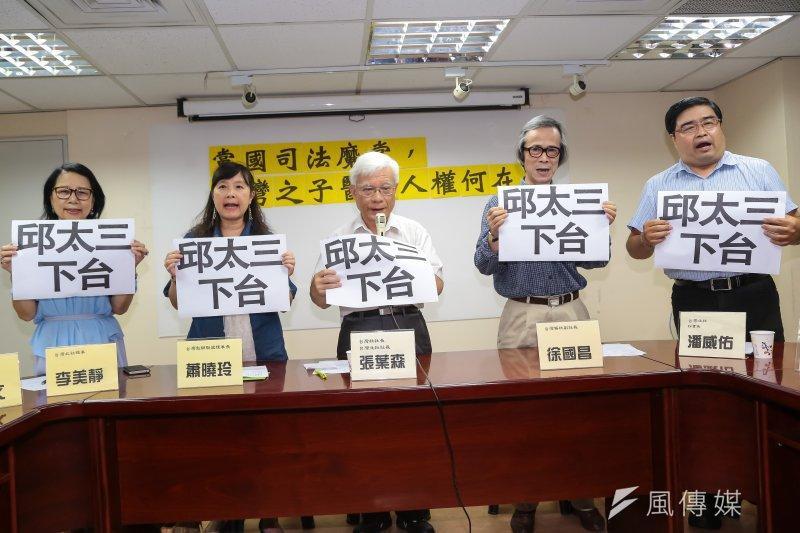 台灣北社社長張葉森(中)18日召開「黨國司法魔掌,台灣之子醫療人權何在?」記者會,並高喊「邱太三下台」口號。(顏麟宇攝)