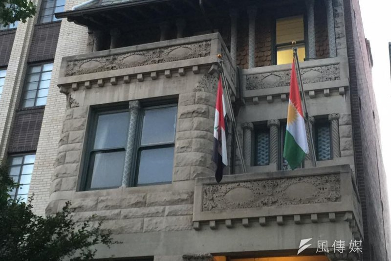伊拉克庫德族自治區政府駐華府辦事處(簡恒宇攝)