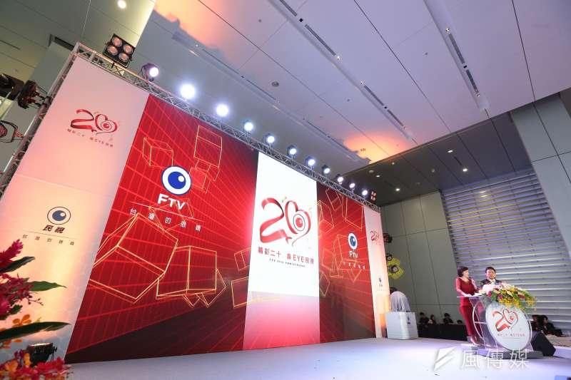 圖為民視電視台舉行「民視20週年系列活動」。(顏麟宇攝)