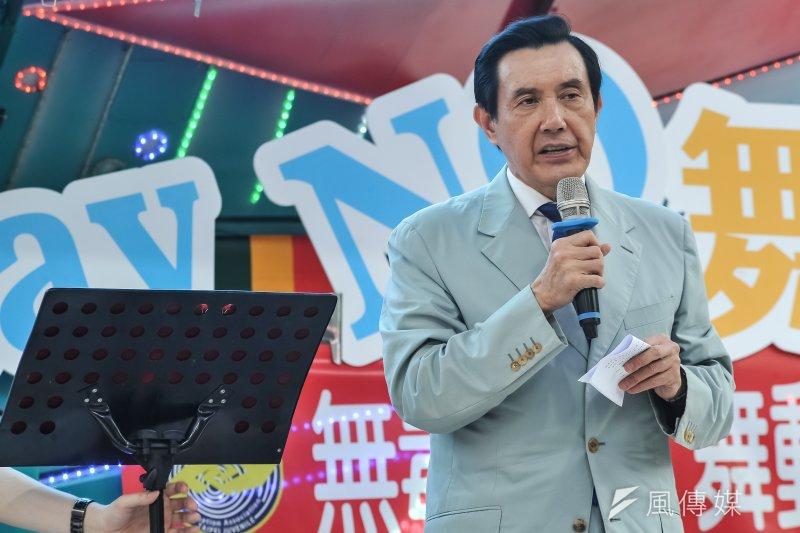 前總統馬英九出席「無毒有我,舞動青春,向毒品Say No」城市巡迴園遊會,表示只要社會有需要,自己這個反毒老兵隨時候教。(甘岱民攝)
