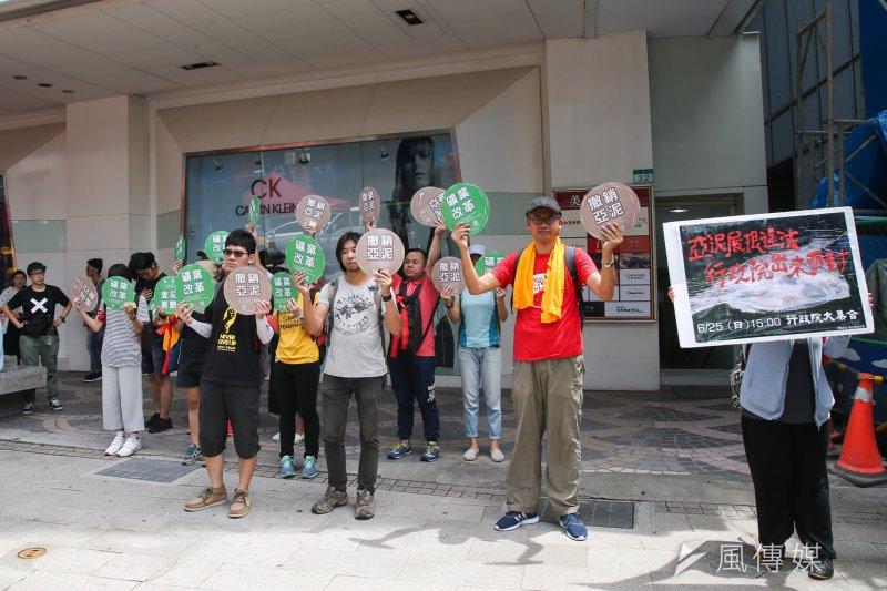 為抗議行政院展延亞泥採礦權利,地球公民基金會與環保團體共同發起「看見亞泥 搶救大魯閣」遊行活動於今(25)日登場(陳明仁攝)