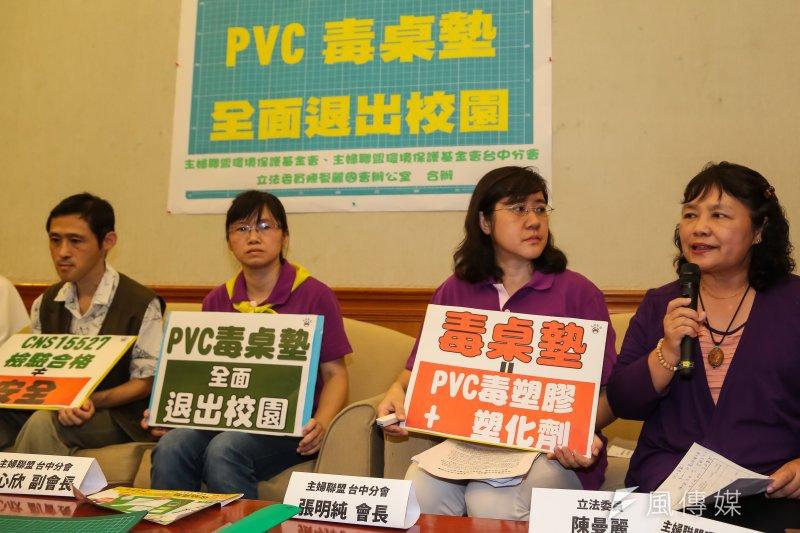 主婦聯盟28日召開記者會表示,桌墊材質PVC可能引起男童不孕、女童性早熟,且塑化劑超標嚴重,要求PVC桌墊全面退出校園。(顏麟宇攝)