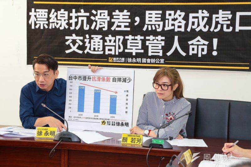 時力立委徐永明、北市議員顏若芳(右)28日召開記者會,呼籲道路標線的抗滑係數能提高到65 BPN,並舉台中市自摔數從2014年709件下降到2016年508件為例。(顏麟宇攝)