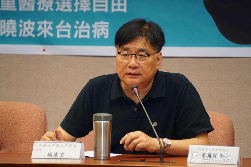 20170629-立即釋放劉曉波、保障自由就醫權記者會,楊憲宏發言。(盧逸峰攝)